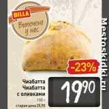 Магазин:Билла,Скидка:Чиабатта,  Чиабатта с оливками