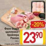Скидка: Филе цыпленка-бройлера Рококо