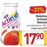 Магазин:Билла,Скидка:Напиток Actimel Danone