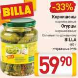 Магазин:Билла,Скидка:Корнишоны маринованные, Огурцы маринованные Соленые по-домашнему BILLA