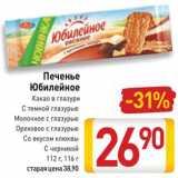 Билла Акции - Печенье Юбилейное