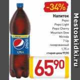 Билла Акции - Напиток Pepsi, Pepsi Light, Pepsi Cherry, Mountain Dew, Mirinda, 7 Up