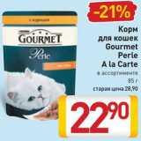 Билла Акции - Корм для кошек Gourmet Perle A la Carte