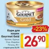Билла Акции - Корм для кошек Gourmet Gold