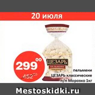 Акция - ПЕЛЬМЕНИ ЦУЗАРЬ классические п/п МОРОЗКО