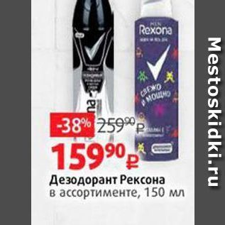 Акция - Дезодорант Рексона