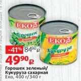 Магазин:Виктория,Скидка:Горошек зеленый/ Кукуруза сахарная Еко