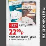 Виктория Акции - GOКорм для кошек Гурмэ