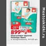 Виктория Акции - Подгузники-трусики Памперс Пантс