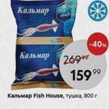 Магазин:Пятёрочка,Скидка:Кальмар Fish House, тушка