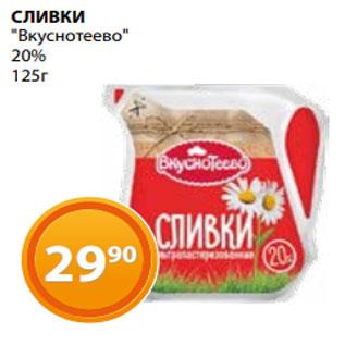 """Акция - СЛИВКИ """"Вкуснотеево"""" 20% 125г"""