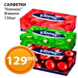 """Акция - САЛФЕТКИ """"Клинекс"""" Фэмили 150шт"""