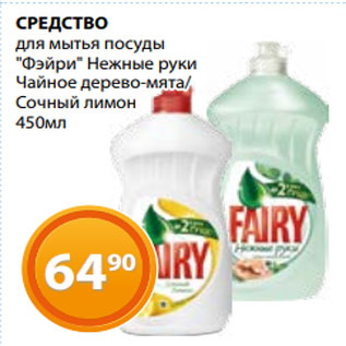 """Акция - СРЕДСТВО для мытья посуды """"Фэйри"""" Нежные руки Чайное дерево-мята/ Сочный лимон 450мл"""