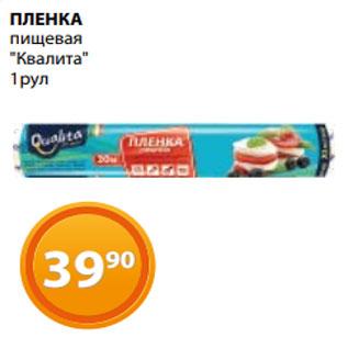 """Акция - ПЛЕНКА  пищевая  """"Квалита""""  1рул"""