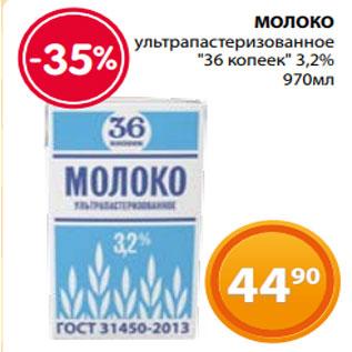 """Акция - МОЛОКО  ультрапастеризованное  """"36 копеек"""" 3,2%  970мл"""