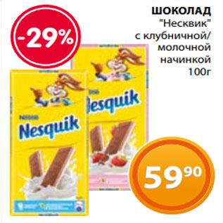 """Акция - ШОКОЛАД """"Несквик"""" с клубничной/ молочной начинкой 100г"""