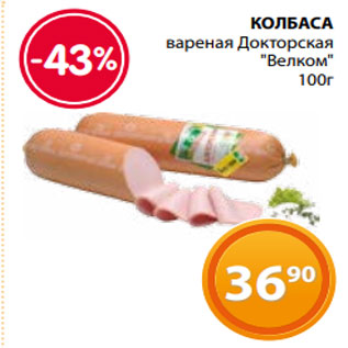 "Акция - КОЛБАСА  вареная Докторская  ""Велком""  100г"