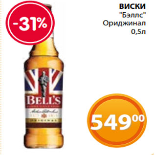 """Акция - ВИСКИ  """"Бэллс""""  Ориджинал  0,5л"""