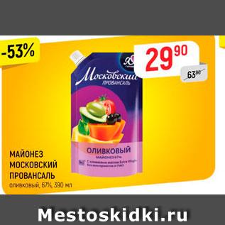 Акция - Майонез Московский Провансаль 67%