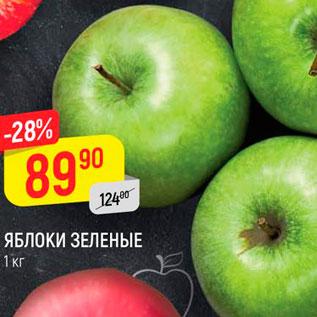 Акция - Яблоки зеленые
