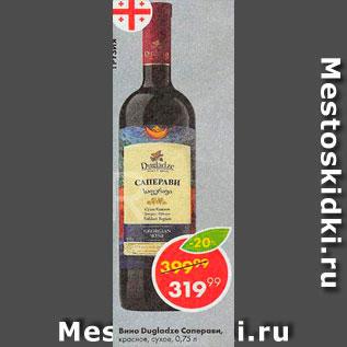 Акция - Вино Dugladze