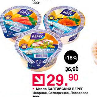 Акция - Масло Балтийский Берег
