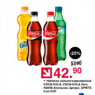 Акция - Напиток сильногазированный Coca-cola, Fanta, Sprite