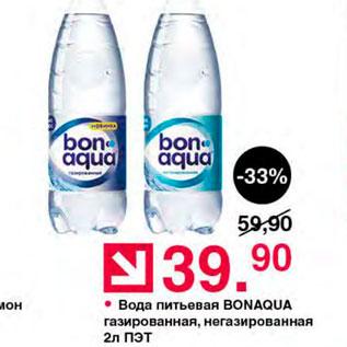 Акция - Вода питьевая Bonaqua