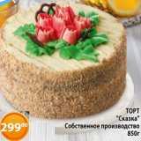 """Магнолия Акции - ТОРТ """"Сказка"""" Собственное производство 850г"""