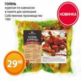 Магазин:Магнолия,Скидка:ГОЛЕНЬ куриная по-кавказски в пакете для запекания Собственное производство 100г