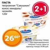 Магазин:Магнолия,Скидка:ПАСТА творожная «Савушкин» кокос-миндаль/ чизкейк 120г