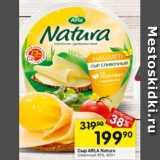 Перекрёсток Акции - Сыр Arla Natura