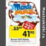 Скидка: Десерт ZOTT Monte 13,3%