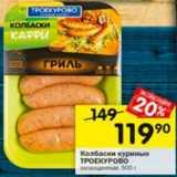 Магазин:Перекрёсток,Скидка:Колбаски куриные ТРОЕКУРОВО