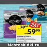 Магазин:Перекрёсток,Скидка:Снеки BEERKA