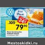 Магазин:Перекрёсток,Скидка:Филе белой рыбы НОВЫЙ ОКЕАН