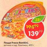 Магазин:Пятёрочка,Скидка:Пицца Fresca Bambini
