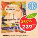 Магазин:Пятёрочка,Скидка:Тилапия Магуро