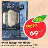Филе сельди Fish House, Вес: 250 г