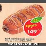 Скидка: Колбаса Вязанка Молочная Стародворские колбасы