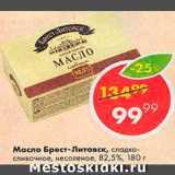 Скидка: Масло сливочное Брест-Литовск