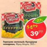 Магазин:Пятёрочка,Скидка:Горошек; кукуруза Фрау Марта