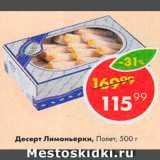 Десерт Лимоньерки, Вес: 500 г