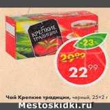 Магазин:Пятёрочка,Скидка:Чай Крепкие традиции
