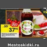 Перекрёсток Акции - Напиток из шиповника ШЕФ ПЕРЕКРЕСТОК