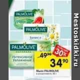 Магазин:Перекрёсток,Скидка:Мыло Palmolive
