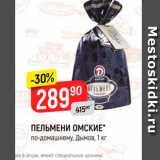 Магазин:Верный,Скидка:Пельмени Омские Дымов