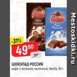 Скидка: Шоколад Россия