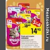 Магазин:Перекрёсток,Скидка:Корм для кошек Whiskas