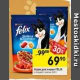 Перекрёсток Акции - Корм для кошек FELIX